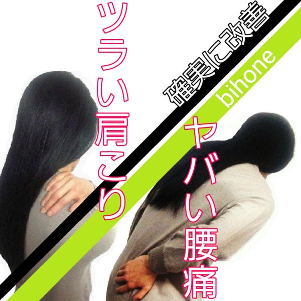 女性の骨格/骨盤(産後/O脚)矯正専門整体サロンbihone