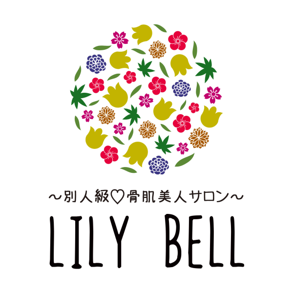 LILY BELL ~別人級 骨肌美人サロン~