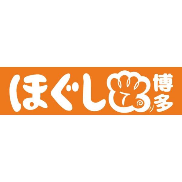 ほぐして博多 【もみほぐし・アロマオイル・足つぼのお店】