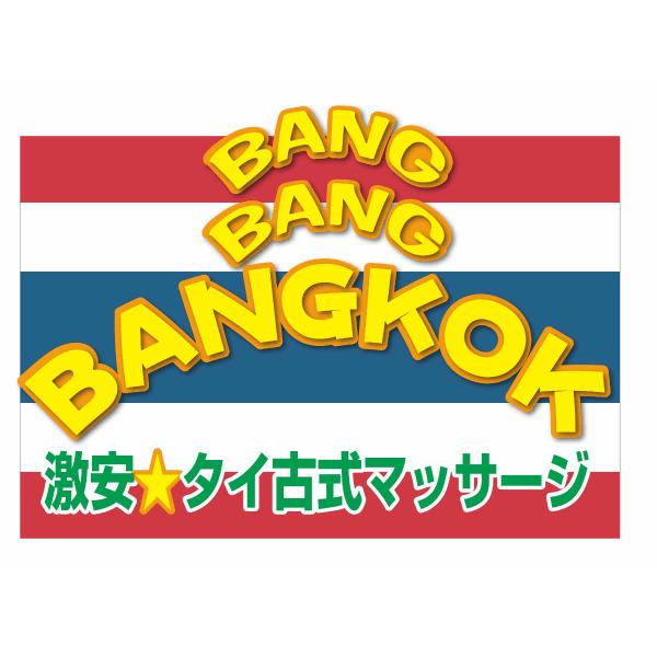 BANG BANG BANGKOK 小伝馬町駅前店