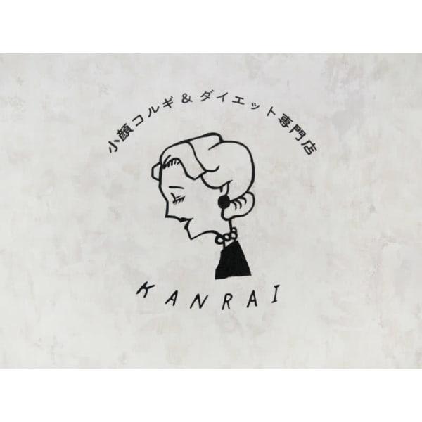 小顔コルギ&ダイエット専門店 KANRAI