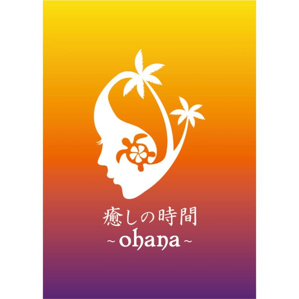 Relax&Beauty 癒しの時間・ohana