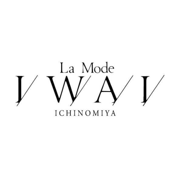 La Mode IWAI 一宮