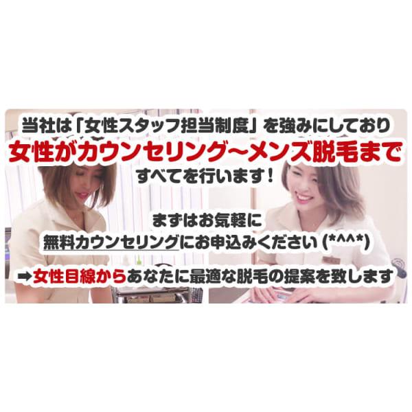 女性スタッフ施術による清潔感脱毛【メンズ脱毛セブン】