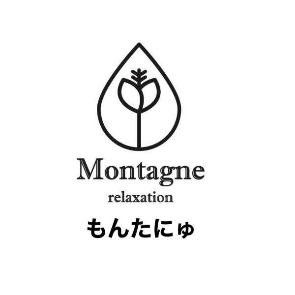 Montagne もんたにゅ
