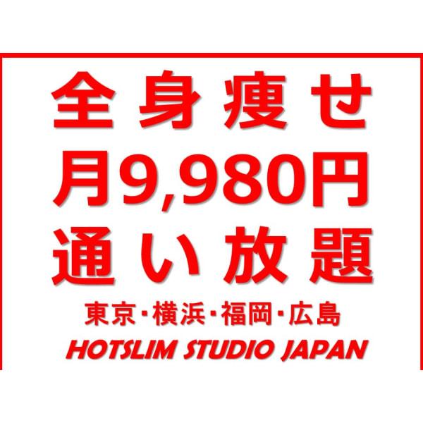 【女性トレーナーが施術するエステ】ホットスリムスタジオ広島大手町店