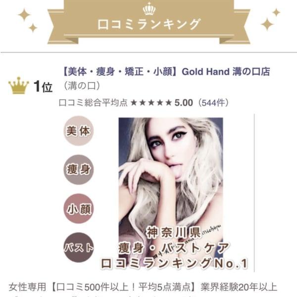 【美体・痩身・矯正・小顔】Gold Hand 溝の口店