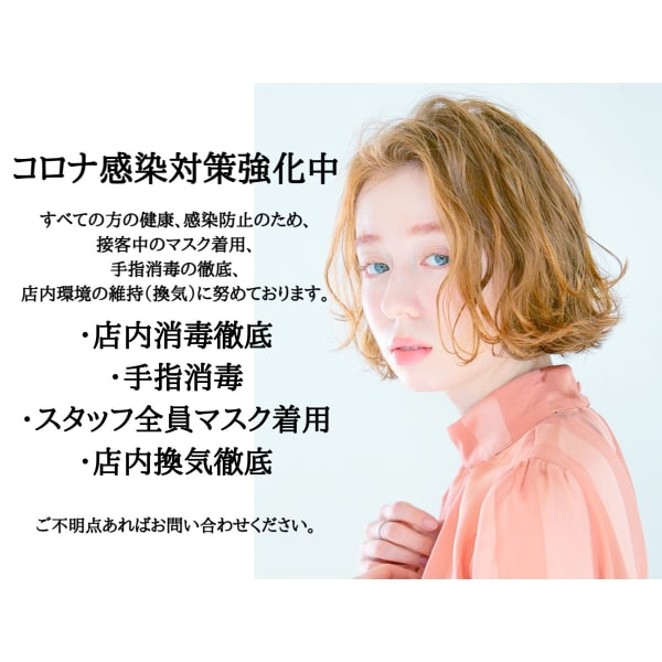 HAIR & MAKE EARTH 八王子店