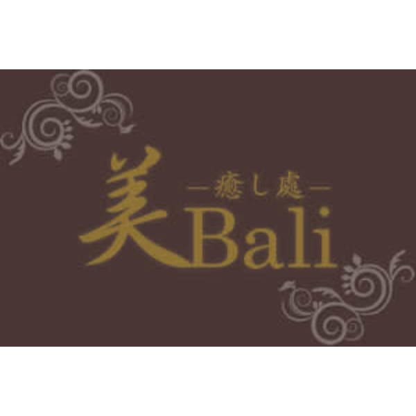 癒し處 美Bali