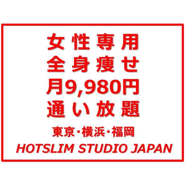 【女性トレーナーが施術するエステ】ホットスリムスタジオ関内駅前店