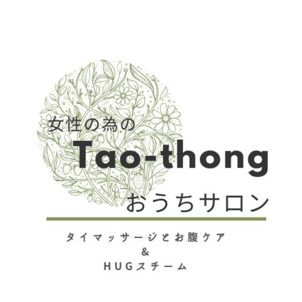 【Tao-thong】タオトーンおうちサロン