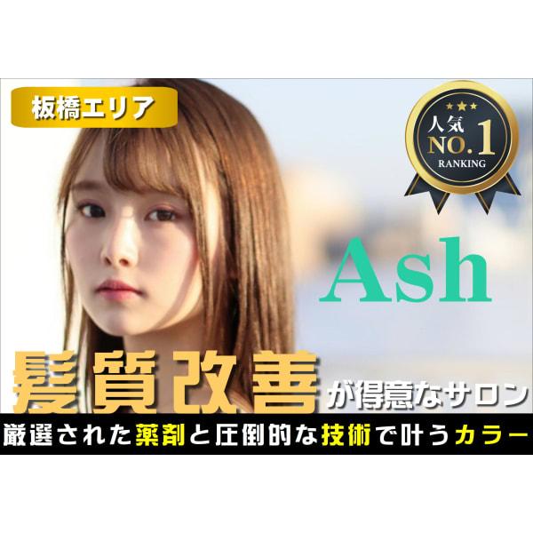 Ash 成増店