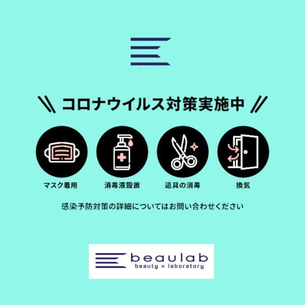 beaulab ~beauty×laboratory~
