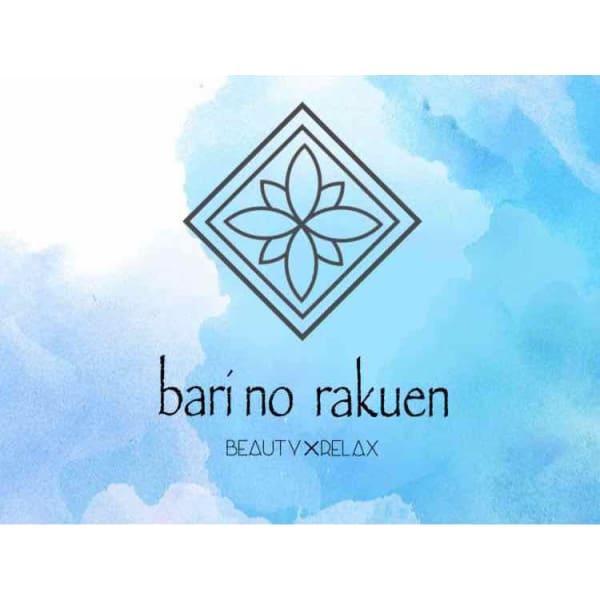 バリ の楽園