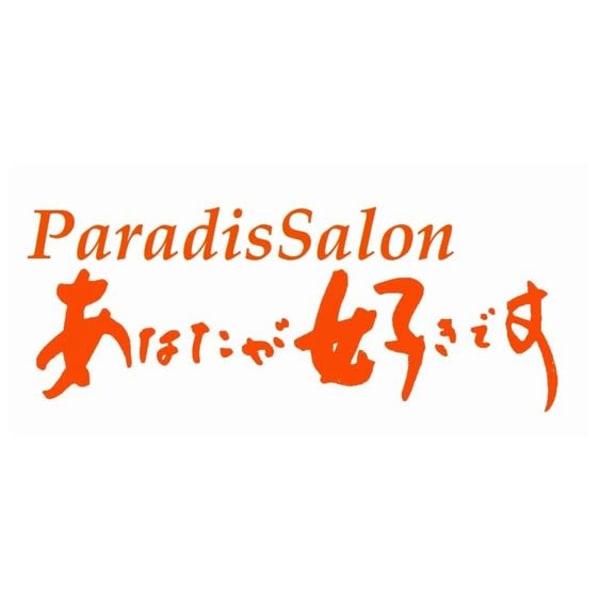 パラディスサロン あなたが好きです
