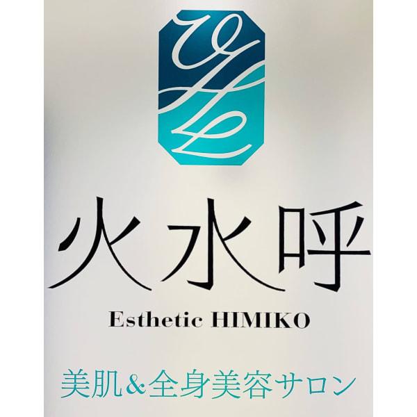 Esthetic 火水呼 エステティック・ヒミコ 大阪店