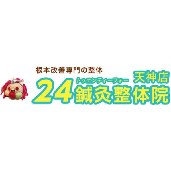 24整体院