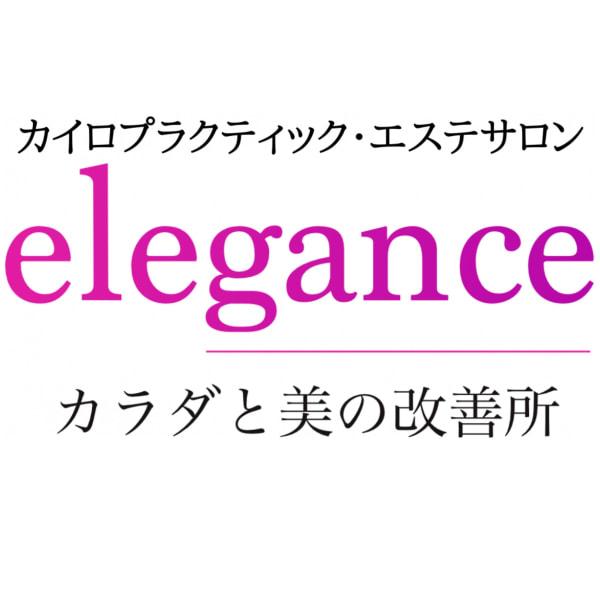 elegance〜カラダと美の改善所〜