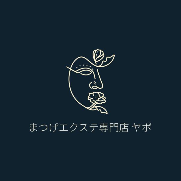 まつげエクステ専門店 ヤポ