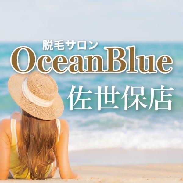 脱毛専門サロン OCEAN BLUE 佐世保店