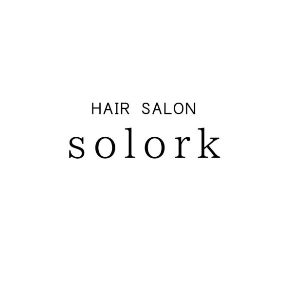 完全個室型サロン HAIRSALON solork