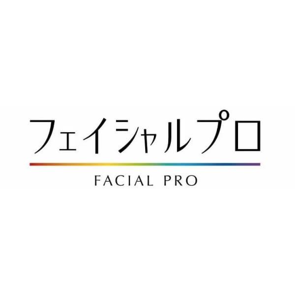 フェイシャルプロ 京橋店