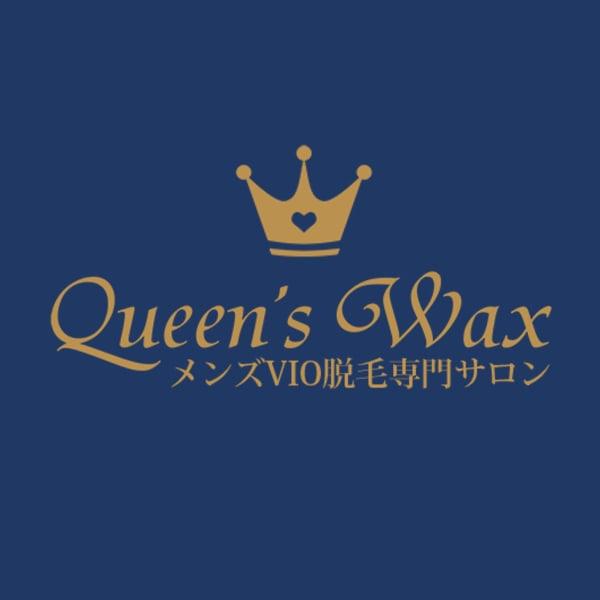 ブラジリアンワックス脱毛サロン Queen's Wax新宿店