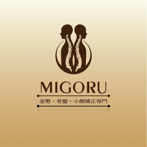 姿勢・骨盤・小顔矯正専門 MIGORU