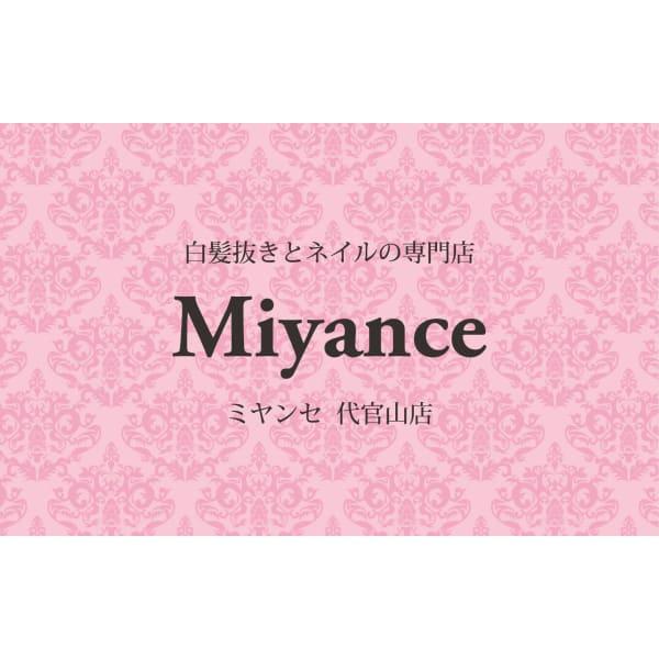 白髪抜きとネイルの専門店Miyanceミヤンセ代官山店
