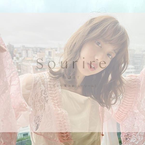 半個室型美容室 Sourire  赤坂店