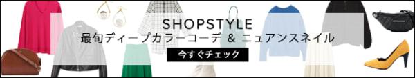 SHOPSTYLE 最旬ディープカラーコーデ&ニュアンスネイル 今すぐチェック
