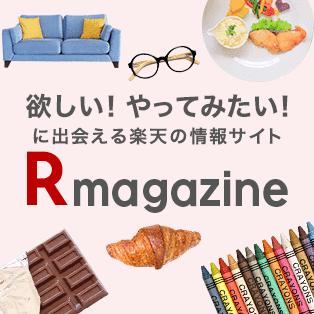Rmagazine-欲しい!やってみたい!に出会える楽天の情報サイト