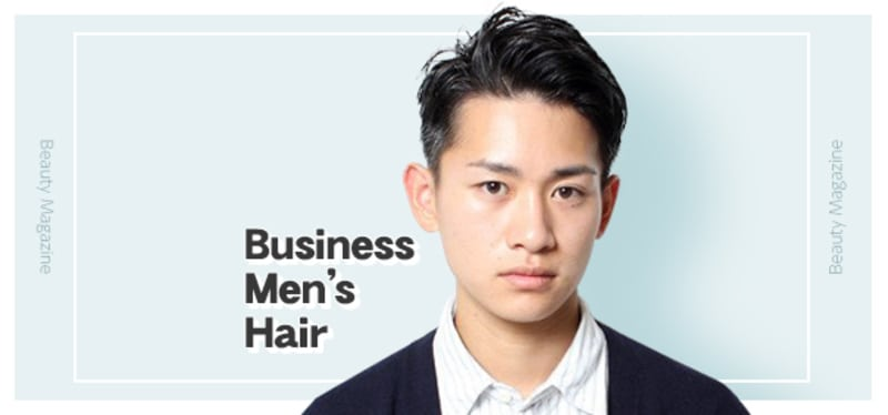 【新入社員にオススメの髪型!】オシャレだけどキッチリ見えるメンズヘア!