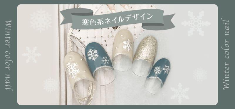 寒色系ネイルデザインで透明感のある指先に!