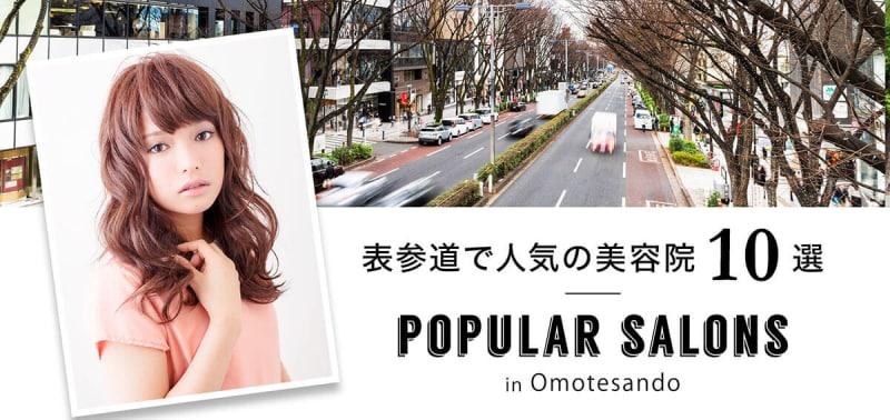 【オススメ!】表参道で人気の美容院まとめ10選<取材記事>
