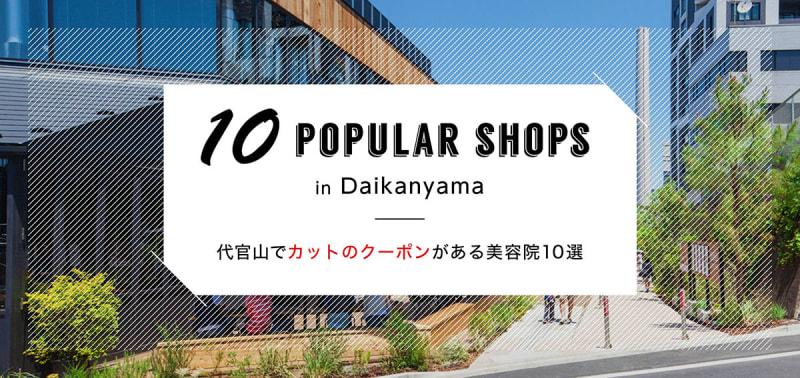 【代官山でカットが安い!】おすすめの美容院まとめ10選!
