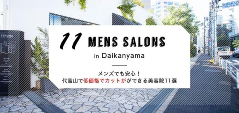 【メンズ歓迎☆】代官山でカットが安い美容院11選♪