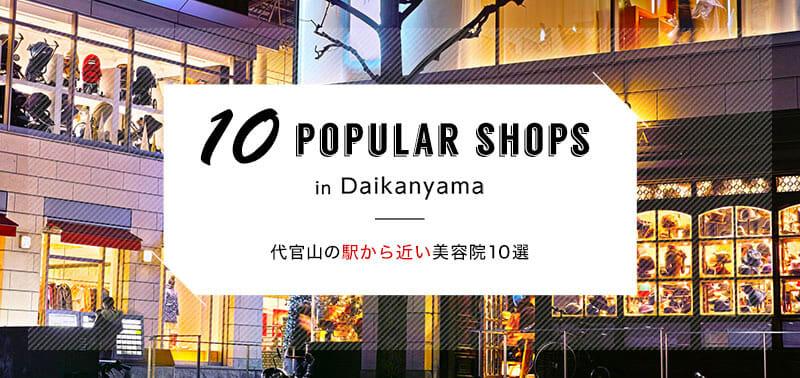 【代官山の駅チカ美容院!】駅から近くて便利な美容院10選!