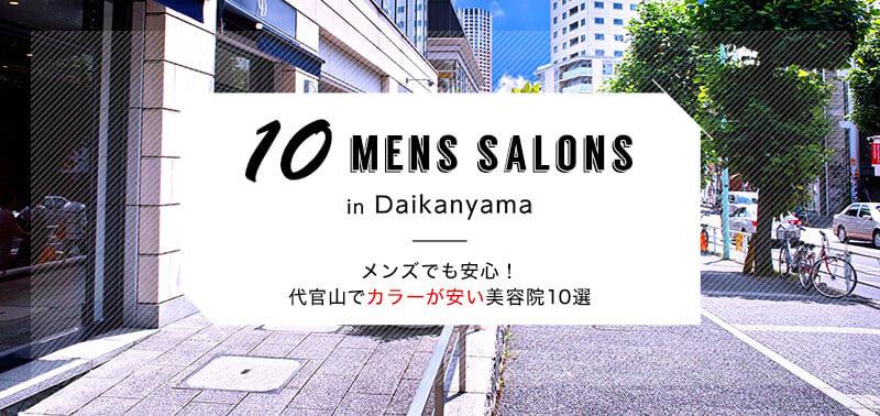 【男性歓迎!】ヘアカラーが安い代官山の美容院10選★