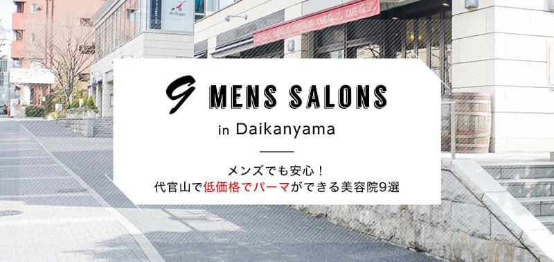 【メンズにおすすめ!】代官山でパーマを安くできる美容院まとめ♪