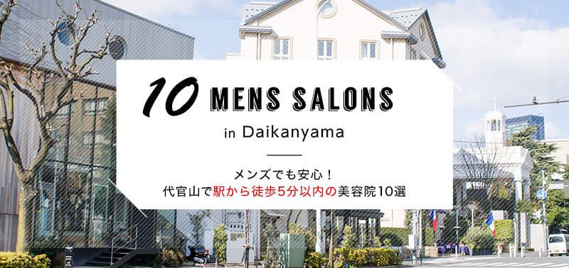 【男性歓迎】代官山の駅チカで便利な美容院まとめ