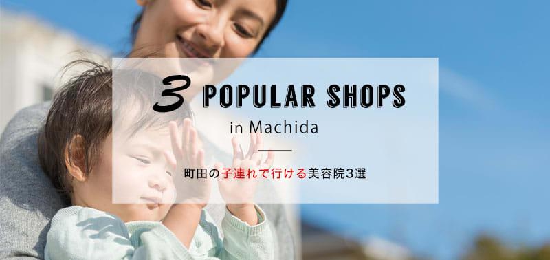 【子どもと行こう!】子連れで行ける町田でおすすめの美容院3選