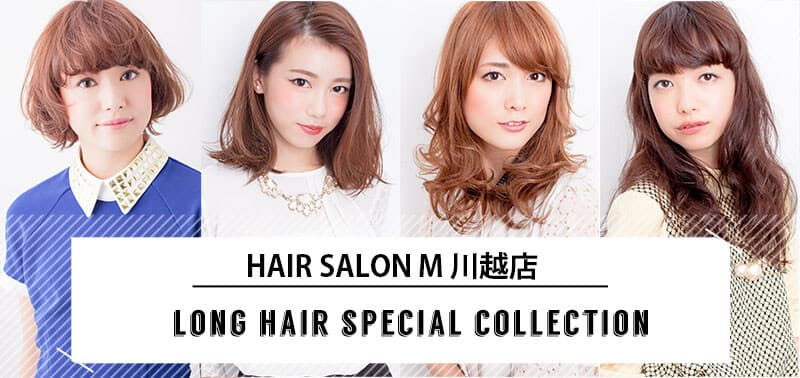 HAIR SALON M 川越店が提案するオススメのロングヘアまとめ!