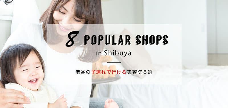 【ママと一緒】子連れで行ける渋谷の美容院8選