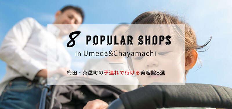 【ママも笑顔!】子連れで行ける梅田・茶屋町の美容院8選