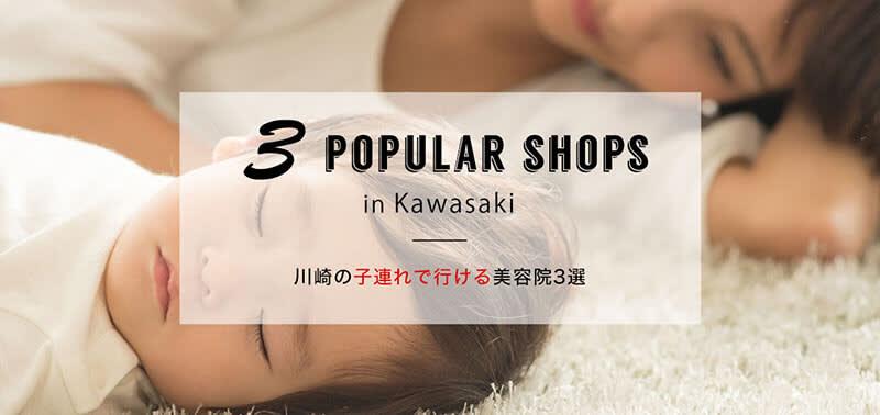 【ママも輝く】子連れで行ける川崎の美容院3選