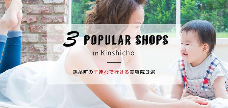 【ママHAPPY】子連れで行ける錦糸町の美容院3選