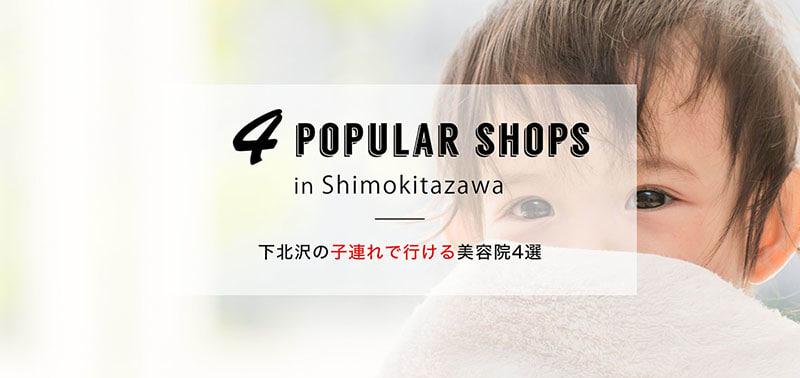 【ママワクワク】子連れで行ける下北沢の美容院4選