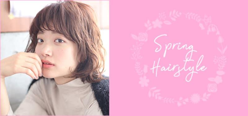 【春にしたい髪型はコレ!】ふんわりパーマのボブヘア!