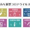 BASSA 新所沢店(バサシントコロザワテン)/新所沢